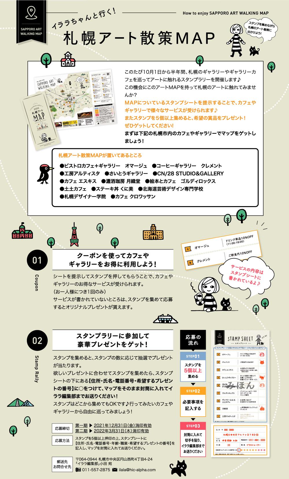 札幌アート散策MAP